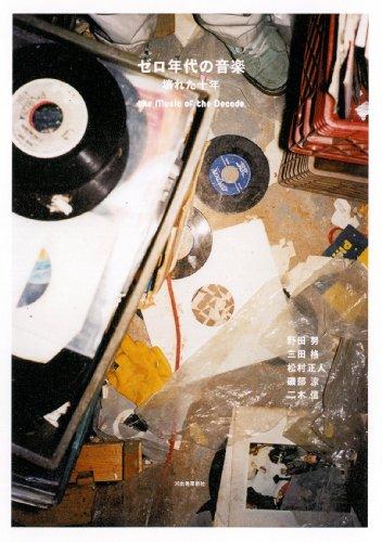 ゼロ年代の音楽---壊れた十年の詳細を見る