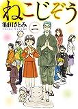 ねこじぞう(2) (ヤングコミックコミックス)
