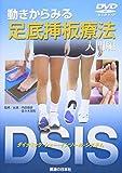 【DVD】動きからみる足底挿板療法 入門編―ダイナミック・シュー・インソール・システム (<DVD>)