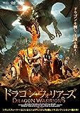 ドラゴン・ウォリアーズ[DVD]