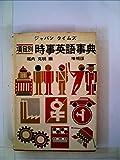 項目別・時事英語事典