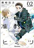 小山内准教授のヒミツ コミック 1-2巻セット
