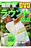 桑田泉Golf実戦ラウンドの極意 (にちぶんMOOK)