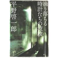 平野啓一郎『滴り落ちる時計たちの波紋』 | 三角猫 …
