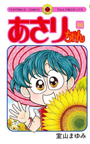 あさりちゃん 96 (てんとう虫コミックス)