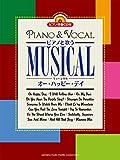 ピアノと歌う ミュージカル~オー・ハッピー・デイ~ 【ピアノ伴奏CD付】