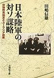 日本陸軍の対ソ謀略: 日独防共協定とユーラシア政策