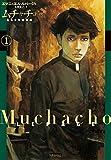 ムチャチョ―ある少年の革命  / エマニュエル・ルパージュ のシリーズ情報を見る
