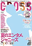 TVfanCROSS Vol.23