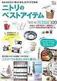 ニトリのベストアイテム (TJMOOK)