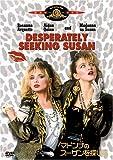 マドンナのスーザンを探して[DVD]