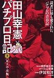 田山幸憲パチプロ日記 / 田山 幸憲 のシリーズ情報を見る