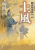 土風-帳尻屋仕置(1) (双葉文庫)