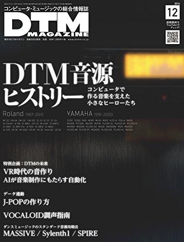 DTMマガジン 2016年 12 月号 [雑誌]の詳細を見る