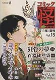 コミック怪 Vol.15 2011年 夏号 (単行本コミックス)