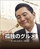 孤独のグルメ 2016年 カレンダー 卓上