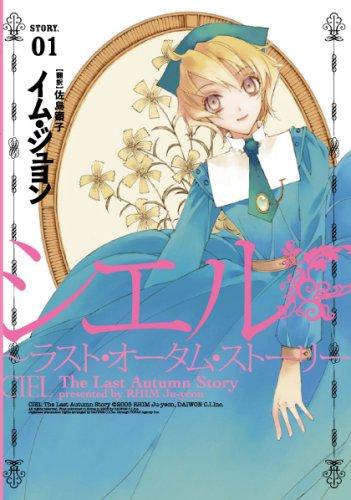 シエル ─ ラスト・オータム・ストーリー (1) (ウィングス・コミックス)