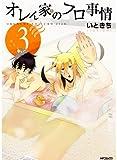 オレん家のフロ事情 3 (ジーンコミックス)