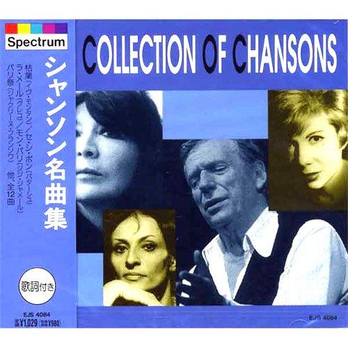 シャンソン名曲集 [CD] EJS-4084  ~「枯葉」「パリのお嬢さん」「セ・シ・ボン」「パリ祭」「幸福を売る男」「パリの空の下」「愛の讃歌」「詩人の魂」「パリの屋根の下」「モン・パリ」「バラ色の人生」「ラ・メール」~