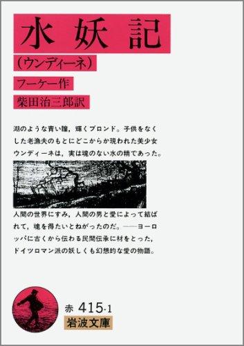水妖記―ウンディーネ (岩波文庫 赤 415-1)の詳細を見る