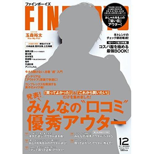 """FINEBOYS(ファインボーイズ) 2017年 12 月号 [発表! みんなの""""口コミ"""