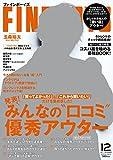 "FINEBOYS(ファインボーイズ) 2017年 12 月号 [発表! みんなの""口コミ""優秀アウター/玉森裕太]"
