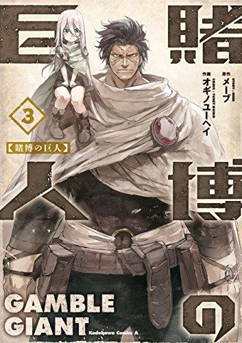 賭博の巨人(3) (角川コミックス・エース)