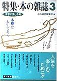 特集・本の雑誌〈3〉活字の愉しみ篇 (角川文庫)