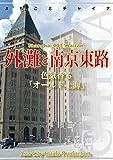 上海003外灘と南京東路 ~色気香る「オールド上海」 まちごとチャイナ