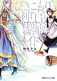 ひきこもり神官と潔癖メイド 王弟殿下は花嫁をお探しです ひきこもりシリーズ (集英社コバルト文庫)
