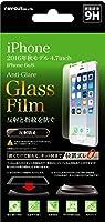レイ・アウト iPhone7 フィルム 液晶保護ガラス 9H 反射防止 貼付けキット付 RT-P12FG/HK