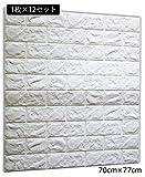 SOOMJ【お得12枚セット】ブリック タイル レンガ 壁紙シール 70cm×77cm ブリックステッカー 軽量レンガシール 壁紙シール アクセントクロス ウォールシール はがせる 壁シール (薄い)ホワイト