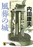 風葬の城 (祥伝社文庫)