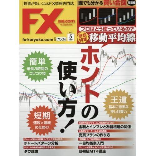 月刊FX攻略.COM(ドットコム) 2017年 05 月号 [雑誌]