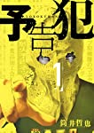 予告犯 1 (ヤングジャンプコミックス)