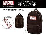 【MARVEL/マーベル】リュック型ペンケース(Dパック)49798