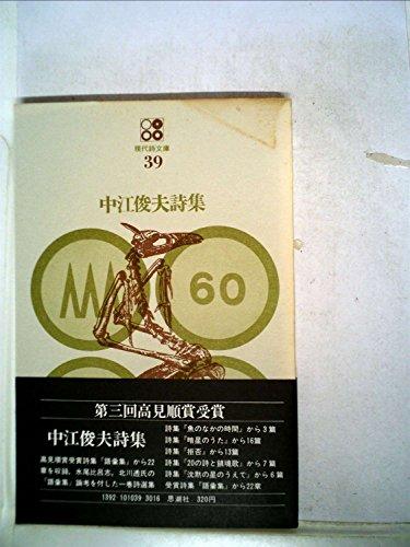 中江俊夫詩集 (1971年) (現代詩文庫〈39〉)の詳細を見る