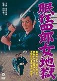 眠狂四郎 女地獄 [DVD]