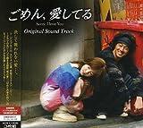 ごめん、愛してる オリジナル・サウンドトラック(DVD付) 画像