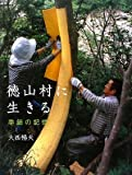 徳山村に生きる―季節の記憶