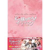 花を咲かせろ! イ・テベク DVD-BOX1