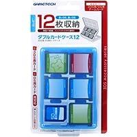 3DS/DSカード用ケース『ダブルカードケース12(ブルー)』