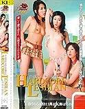 麒麟堂 HARDCORE LESBIAN 春うらら・山口茜・天海はるか(DVD)DRSDJ-031