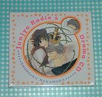 中村春菊純情ラジオ&ドラマCD