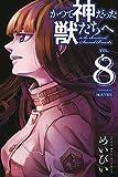 かつて神だった獣たちへ (8) (講談社コミックス)