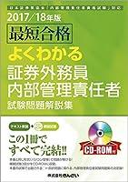 2017/18年版 最短合格 よくわかる証券外務員内部管理責任者試験問題解説集(CD-ROM付)