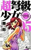 超弩級少女4946(5) (少年サンデーコミックス)