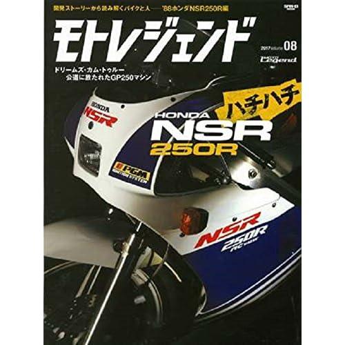 モトレジェンド vol.8 (SAN-EI MOOK)