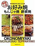 お好み焼 もんじゃ焼 鉄板焼―最新人気 (旭屋出版MOOK)