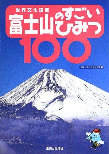 世界文化遺産 富士山のすごいひみつ100の詳細を見る